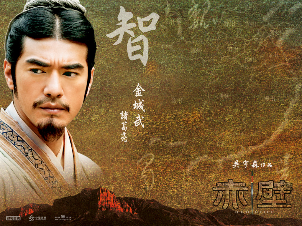 Japanese Generals Red Cliff The Movie Review Quirrow