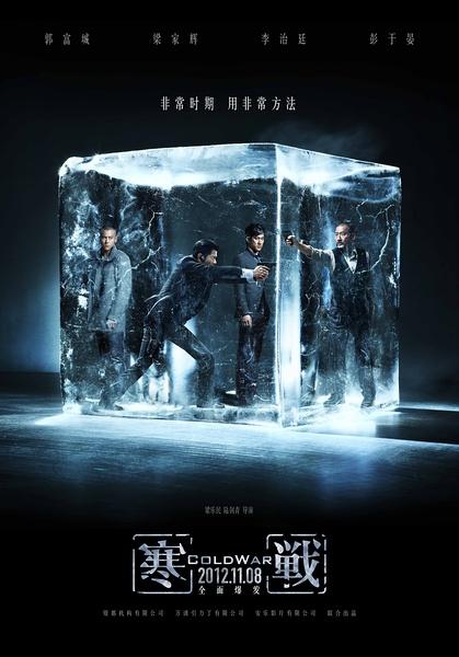 coldwar_poster
