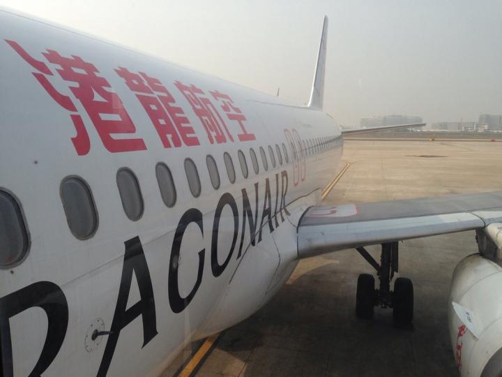 Ancestral Visit to Fujian: Lounge at Xiamen and Dragonair Flight toHKG
